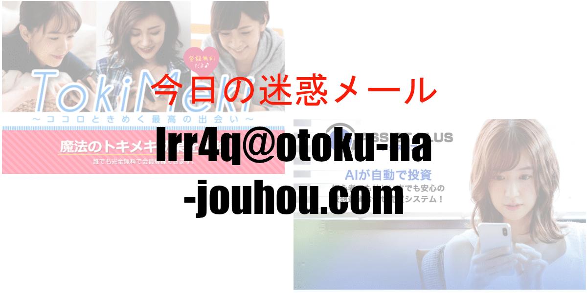 lrr4q@otoku-na-jouhou.com
