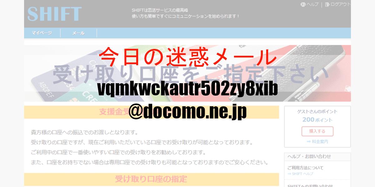 vqmkwckautr502zy8xib@docomo.ne.jp