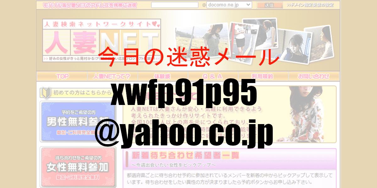 xwfp91p95@yahoo.co.jp