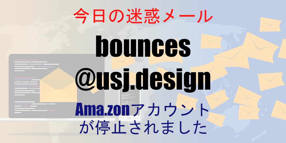 bounces@usj.design