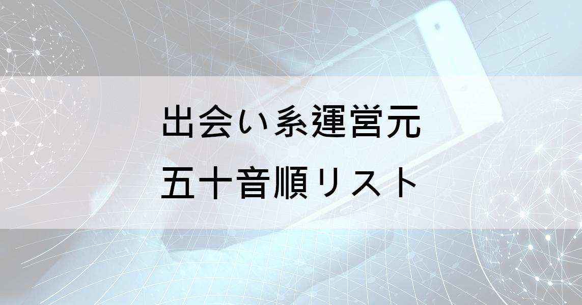 運営元五十音順リスト